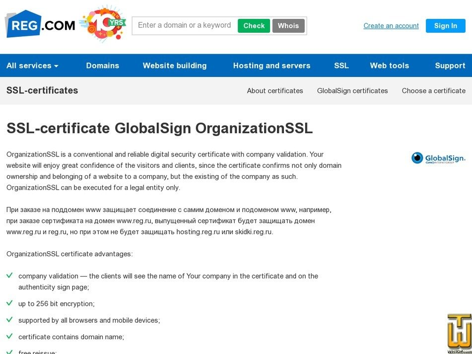 screenshot of Organization SSL from reg.ru