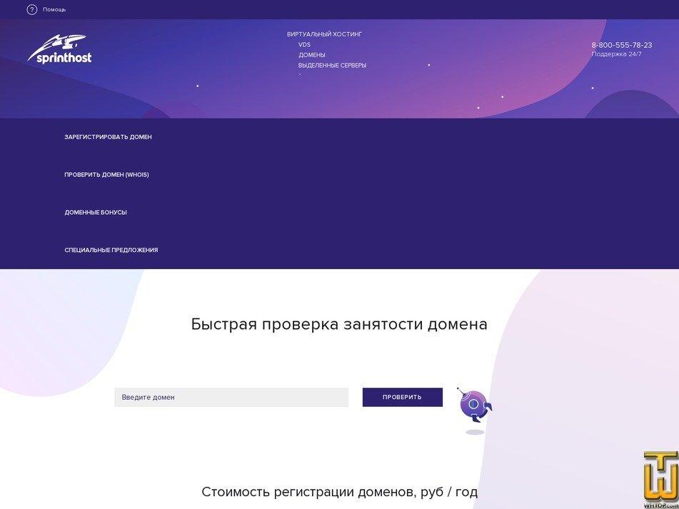 screenshot of .com from sprinthost.ru