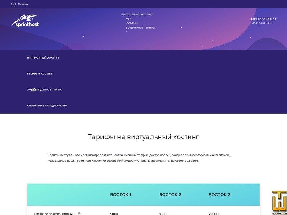 screenshot of East 2 from sprinthost.ru