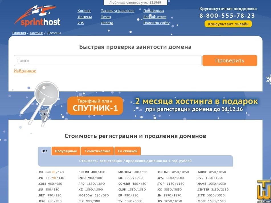 Screenshot of .com from sprinthost.ru