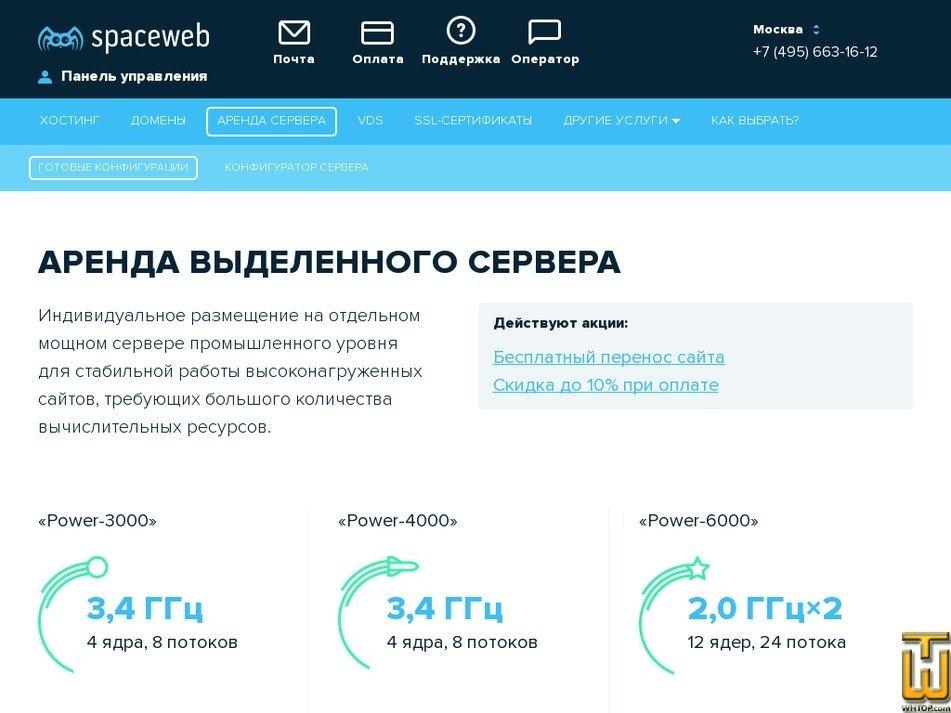 screenshot of Power-4000 from sweb.ru