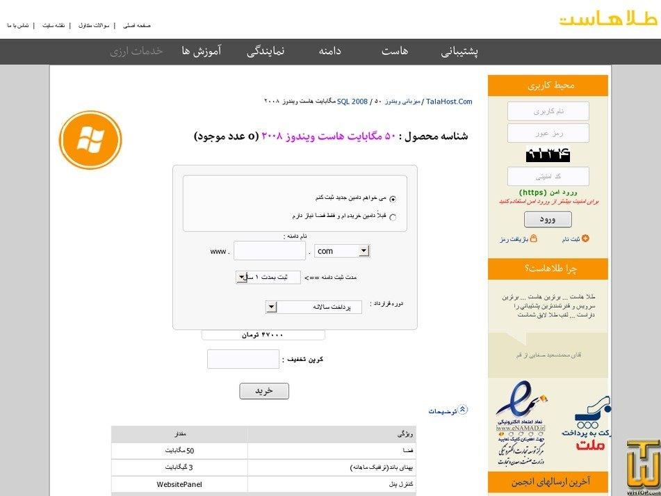 Screenshot of 50 MB - Windows 2008 from talahost.com