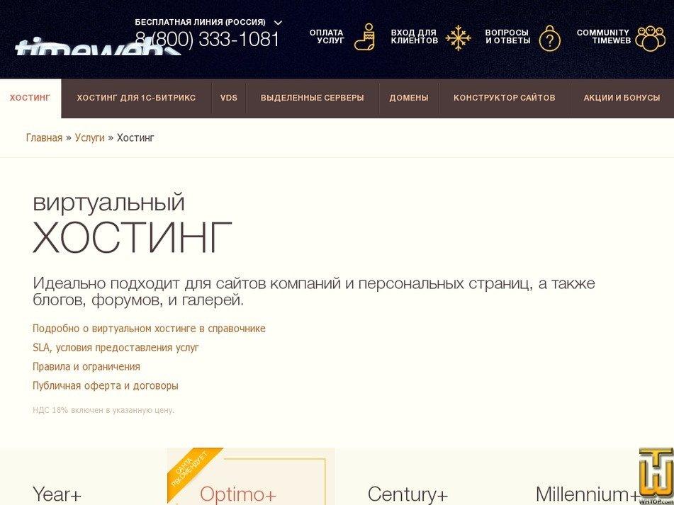 Screenshot of Year + from timeweb.com