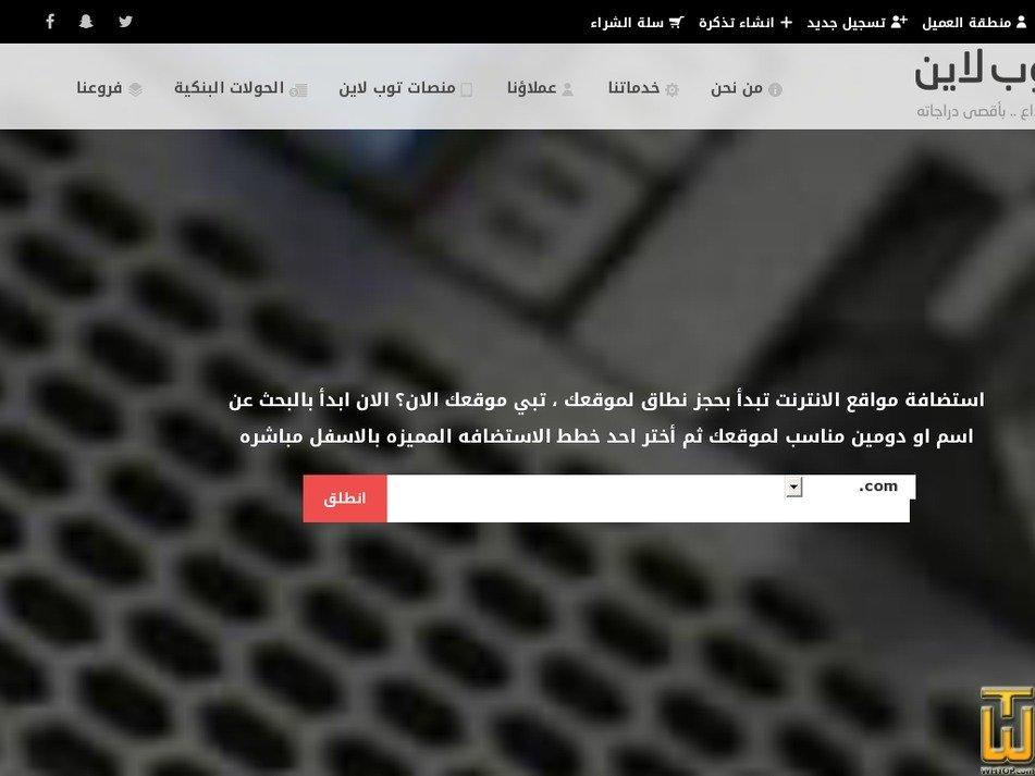 Screenshot of Starting from topline.com.sa