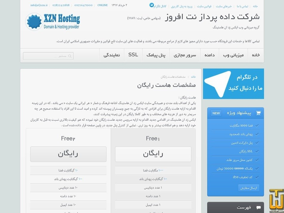 Screenshot of Free Host from xzn.ir